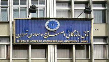 پایان ماراتن انتخاب هیات رییسه کمیسیونهای مشورتی/ هیات رئیسه کمیسیونهای اتاق بازرگانی تهران انتخاب شدند
