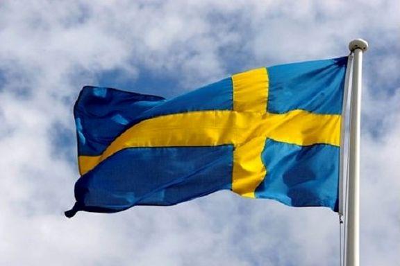 سوئد سفیر ایران را احضار کرد
