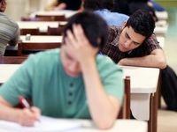 توصیه وزارت علوم به دانشگاهها درباره امتحانات پایان ترم