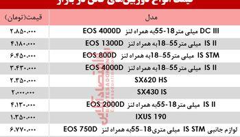 نرخ دوربینهای عکاسی کانن در بازار؟ +جدول