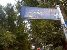از رشت تا بوشهر- ۳۰ دقیقه!