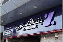 تراز ۴ماهه بانک اقتصادنوین مثبت شد