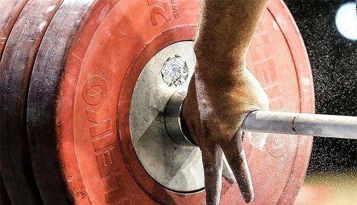 تست دوپینگ ملیپوش وزنهبرداری مثبت اعلام شد