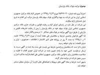 ایران خودرو شایعات را رسما تایید کرد +مدرک