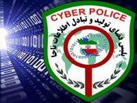 هشدار پلیس فتا درباره سوءاستفادههای مجازی در روزهای کرونایی
