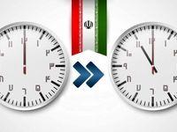 بازگشت ساعت رسمی کشور یک ساعت به عقب
