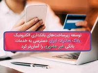 دسترسی آسان به خدمات بانکی غیرحضوری بانک صادرات