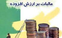 مهلت ارائه اظهارنامه «مالیات بر ارزش افزوده» تمدید شد