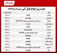 قیمت روز کولر آبی +جدول