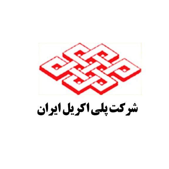 پلی اکریل ایران