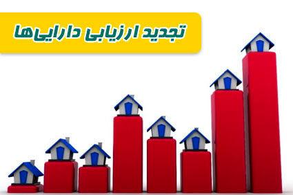 افزایش سرمایه از محل تجدید ارزیابی داراییها روی میز هیئت دولت