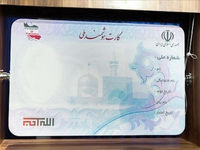 صدور کارت ملی بدون نیاز به تعویض شناسنامه