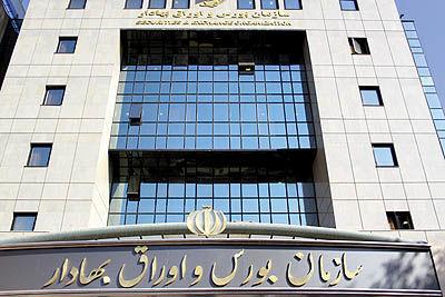 ممنوعیت صدور واحدهای سرمایهگذاری صندوقها از طریق بانکها +سند