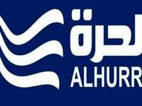 دفتر شبکه آمریکایی الحره در بغداد تعطیل شد
