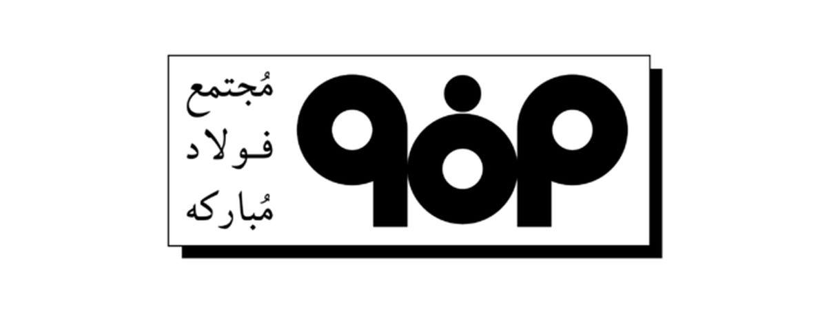 نامه کارگران فولاد مبارکه به نماینده فلاورجان