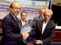 امضای یادداشت تفاهم اتاق بازرگانی ایران و اوکراین