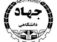 استخدام جهاد دانشگاهی تهران