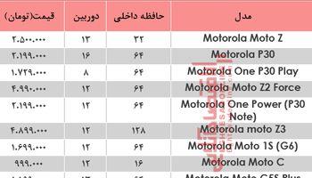 قیمت موبایلهای موتورولا در بازار؟ +جدول