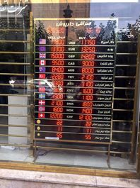 بازار ارز 20 مرداد
