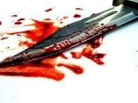 قتل پسر جوان با ضربات متعدد چاقو