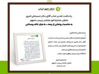 تقدیر معاون رییس جمهور از بانک قرض الحسنه مهر ایران