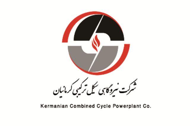 شرکت نیروگاهی سیکل ترکیبی کرمانیان