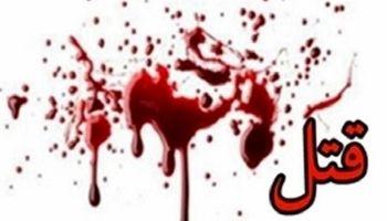 جوان 28ساله بهعلت اختلافات شخصی به قتل رسید