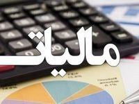 مهلت تسلیم اظهارنامه مالیات تا ۳۱فروردین تمدید شد