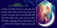 دعای «یا علی یا عظیم» ماه مبارک رمضان +صوت
