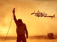 سریال «ایستاده در غبار» حاشیهساز شد