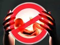 سقط جنین با ۲۵۰هزار تومان!