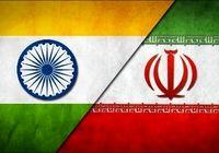 وضعیت هند در آستانه اعمال تحریمهای آمریکا علیه ایران