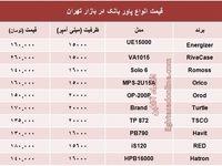 انواع پاور بانک چند؟ +جدول