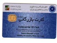 آفتی به نام کارت بازرگانی یکبار مصرف در ریشه اقتصاد ایران/ 10میلیون میگیریم تخلف میکنیم!