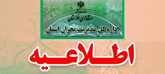 مدیران خوزستان ممنوع الخروج شدند!