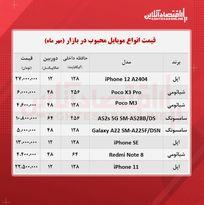 قیمت محبوب ترین گوشی های بازار / ۲۶ مهر