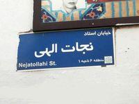 شهردار منطقه٦ در مورد خیابان نجاتاللهی چه گفت؟ +فیلم