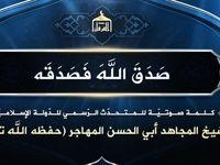 داعش پیام تهدیدآمیز به ایران فرستاد