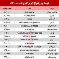 قیمت جدید کولر گازی (۹۹/۴/۹)