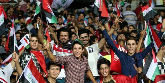جشن ملی عراقیها بعد از پیروزی مقابل ایران