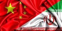 واکنش وزارت خارجه چین به برگزاری رزمایش با ایران و روسیه