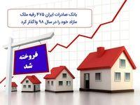 بانک صادرات ایران ٤٧٥رقبه ملک مازاد خود را در سال٩٨ واگذار کرد