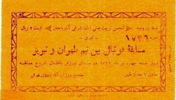 قدیمیترین بلیت کاغذی یک بازی رسمی فوتبال در ایران