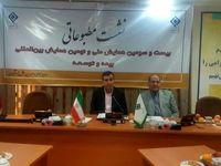 مذاکره بیمههای ایرانی و خارجی در حاشیه یک همایش