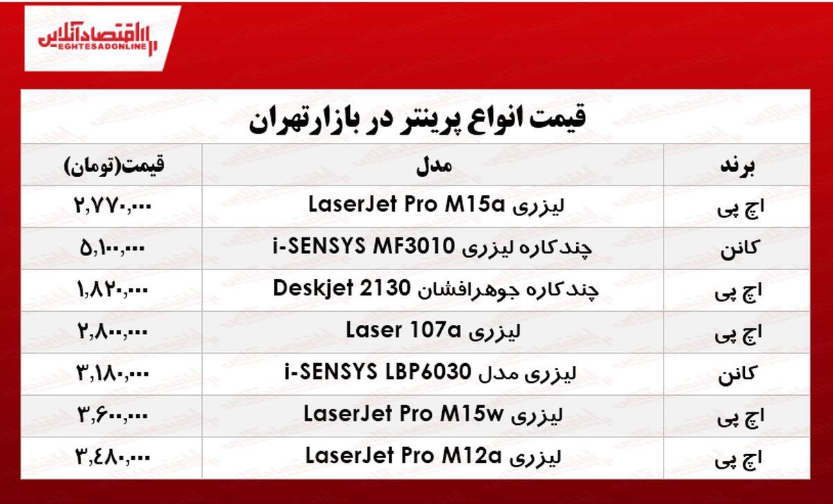 پرفروشترین انواع پرینتر در بازار تهران؟ +جدول