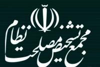 پاسخ مجمع تشخیص به اظهارات فتاح درباره کاخ مرمر