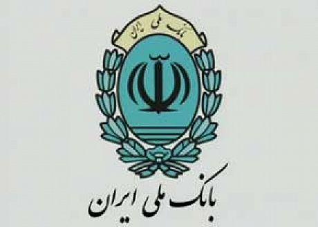 تصویب بیشاز یکهزار و ۶۲۱میلیارد ریال تسهیلات کلان بانک ملی در آذرماه امسال