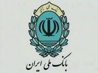 بالغ بر ۱۵۱هزار نفر از بانک ملی ایران تسهیلات ازدواج گرفتند