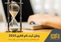 زمان ثبت نام لاتاری ۲۰۲۳ آمریکا اعلام شد! - معرفی مرکز ثبت نام لاتاری برتر مهاجر