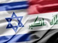 عراق: با اسرائیل روابطی برقرار نمیکنیم